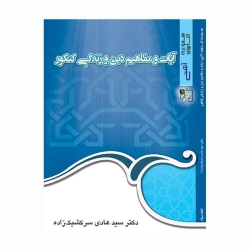 کتاب آشتی با آیات دین و زندگی دوازدهم تخته سیاه