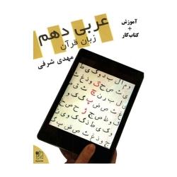 کتاب آموزش و کار عربی دهم تخته سیاه