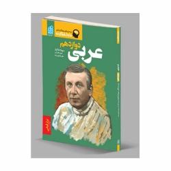کتاب خط فکری عربی دوازدهم نشردریافت