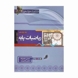 کتاب ریاضیات پایه دوازدهم ریاضی خوشخوان