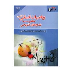 کتاب جامع ریاضی انسانی مشاوران جلد 2