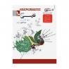 کتاب ادبیات فارسی دهم مشاوران