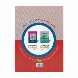 کتاب هفت سنگ فارسی هشتم تاج