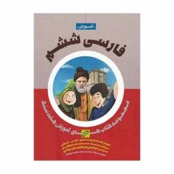 کتاب هفت سنگ فارسی ششم تاج