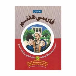 کتاب هفت سنگ فارسی هفتم تاج