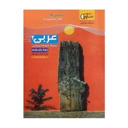 کتاب عربی یازدهم انسانی مشاوران