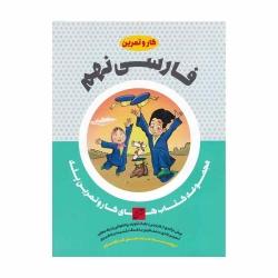کتاب هفت سنگ فارسی نهم تاج