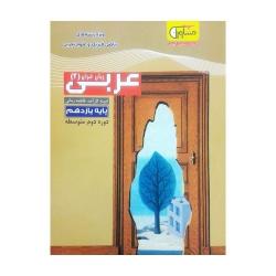 کتاب عربی یازدهم مشاوران