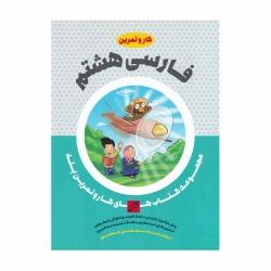 کتاب کار و تمرین پله فارسی هشتم تاج