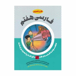 کتاب تمرین و کار فارسی هفتم تاج