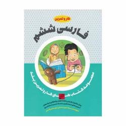 کتاب کار و تمرین پله فارسی ششم تاج