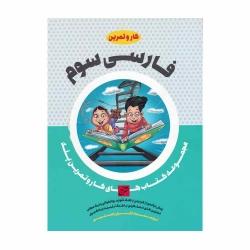 کتاب کار و تمرین پله فارسی سوم تاج