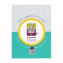 کتاب کار و تمرین پله فارسی پنجم تاج
