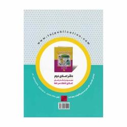 کتاب کار و تمرین پله فارسی دوم تاج