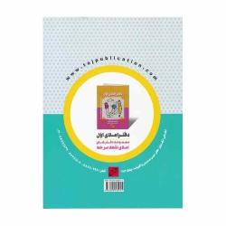 کتاب کار و تمرین پله فارسی اول تاج