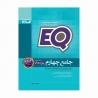کتاب EQ جامع چهارم گاج