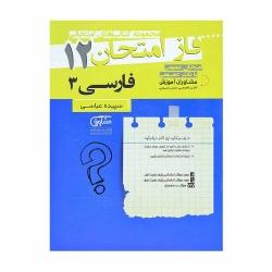 کتاب فاز امتحان ادبیات فارسی دوازدهم مشاوران