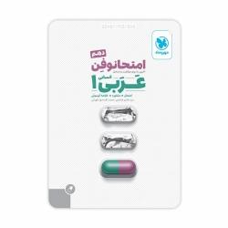کتاب امتحانوفن عربی دهم انسانی مهروماه