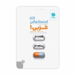 کتاب امتحانوفن عربی دهم مهروماه