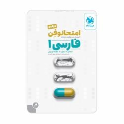 کتاب امتحانوفن فارسی دهم مهروماه
