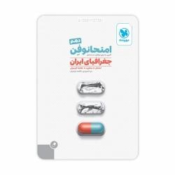 کتاب امتحانوفن جغرافی ایران دهم مهروماه