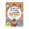 کتاب ماجراهای من و درسام فارسی چهارم خیلی سبز