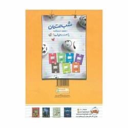 کتاب شب امتحان آموزش قرآن هفتم خیلی سبز