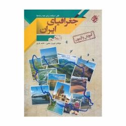 کتاب آموزش و آزمون جغرافیای ایران دهم مبتکران