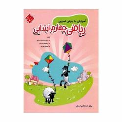 کتاب آموزش به روش تمرین ریاضی چهارم مبتکران