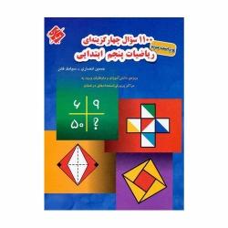 کتاب 1100 سوال چهارگزینه ای ریاضی پنجم مبتکران