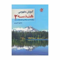 کتاب آموزش مفهومی هندسه ریاضی یازدهم مبتکران