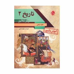 کتاب آموزش و آزمون تاریخ انسانی یازدهم مبتکران
