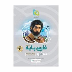 کتاب میکرو طبقهبندی فارسی پایه کنکور گاج