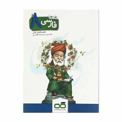 کتاب کار فارسی هشتم کاهه