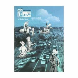 کتاب تست فارسی دهم کاهه