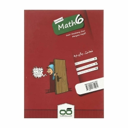 کتاب کار و تمرین ریاضی ششم کاهه