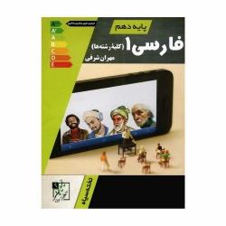 کتاب فارسی دهم تخته سیاه