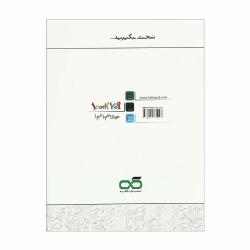 کتاب تیزهوشان فارسی هشتم کاهه