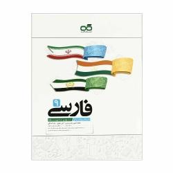 کتاب تیزهوشان فارسی نهم کاهه