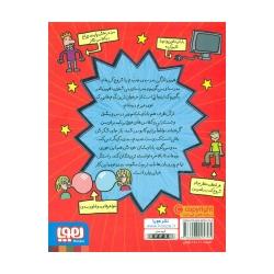 کتاب چگونه پدر و مادر خود را تربیت کنیم هوپا