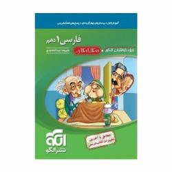 کتاب تست فارسی دهم الگو ویژه داوطلبان کنکور 1400 و 1401
