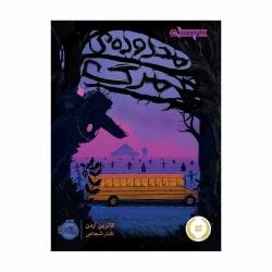 کتاب محدوده ی مرگ پرتقال