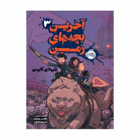 کتاب آخرین بچه های زمین پرتقال جلد3