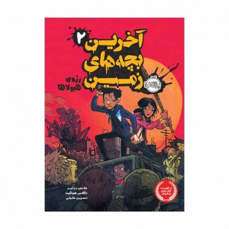 کتاب آخرین بچه های زمین پرتقال جلد 2