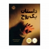 کتاب داستان یک روح پرتقال