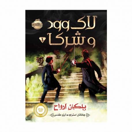 کتاب لاک وود و شرکا پرتقال جلد 1