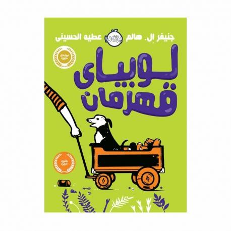 کتاب لوبیای قهرمان پرتقال