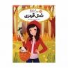 کتاب قصه ها عوض می شوند شنل قرمزی پرتقال جلد 12
