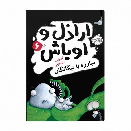 کتاب اراذل و اوباش مبارزه با بیگانگان پرتقال جلد 6