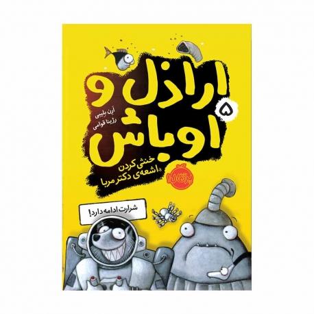 کتاب اراذل و اوباش خنثی کردن اشعه دکتر مربا پرتقال جلد 5